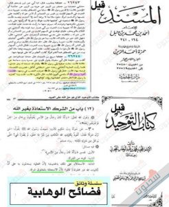 في كتابه المسمى التوحيد محمد بن عبد الوهاب يقول أن الاستعاذة بغير الله شرك، وفي مسند الإمام أحمد السيدة عائشة تستعيذ برسول الله
