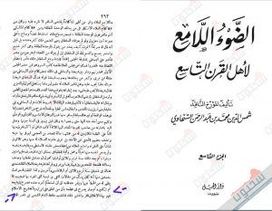 الشيخ علاء الدين البخاري المتوفى سنة (841 هـ) صرّح في مجلسه بأن من أطلق على ابن تيمية أنه شيخ الإسلام فهو بهذا الإطلاق كافر