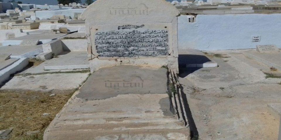 أبو الجهم عبد الرّحمـٰن بن رافع التنوخي رضي الله عنه