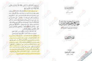 معاني اليد في كلام العرب (من كتاب الجامع لأحكام القرءان للإمام القرطبي)
