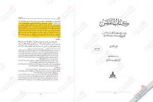 شرح حديث الجارية من كتاب القبس في شرح موطأ الإمام مالك للحافظ القاضي أبي بكر بن العربي (المتوفّى 543 هـ)