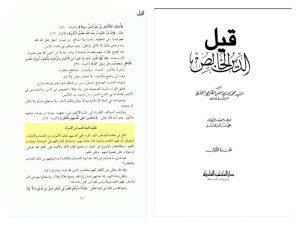 الوهابية يقولون (تقليد المذاهب من الشرك) فيكونون بذلك كفّروا كلّ الأمّة الإسلامية
