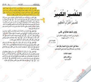 تفسير قول الله تعالى (ءَأَمِنتُم مَّن فِي السَّمَاءِ) من التفسير الكبير للإمام الحافظ الطبراني (المتوفى 360هـ)
