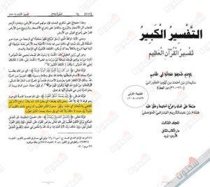 تفسير قول الله تعالى (إِلَيْهِ يَصْعَدُ الْكَلِمُ الطَّيِّبُ) من التفسير الكبير للإمام الحافظ الطبراني (المتوفى 360هـ)