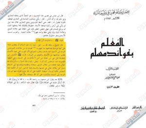 شرح حديث الجارية (من كتاب المعلم بفوائد مسلم للإمام الكبير المجتهد المازري المتوفّى 536 هـ)