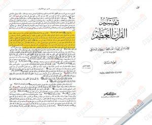 قول الله تعالى (ثُمَّ اسْتَوَى عَلَى الْعَرْشِ) من تفسير القرآن العظيم لابن كثير الدمشقي