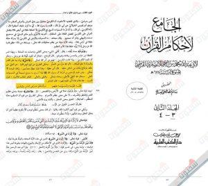 تفسير قول الله تعالى (العَليُّ) (من الجامع لأحكام القرءان للإمام أَبي عَبْدِ اللَّه مُحَمَّد القرطبي المتوفى 671هـ)