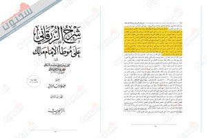 الإمام مالك أوّل النزول بنزول الرحمة والأمر أو نزول الملائكة (من شرح الزرقاني على موطأ الإمام مالك)