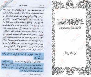 تفسير قول الله تعالى (ءَأَمِنتُم مَّن فِي السَّمَاءِ) (من الجامع لأحكام القرءان للإمام أَبي عَبْدِ اللَّه مُحَمَّد القرطبي المتوفى 671هـ)