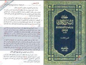 شرح حديث النزول (من كتاب السنن الكبرى للإمام الحافظ الكبير البيهقي المتوفى سنة 458 هـ)