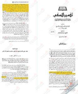 تفسير الاستواء في الآية (ثُمَّ اسْتَوَى عَلَى الْعَرْشِ) بالاستيلاء (من تفسير النسفي مدارك التنزيل وحقائق التأويل للإمام عبد الله بن أحمد النسفي المتوفى 710هـ)