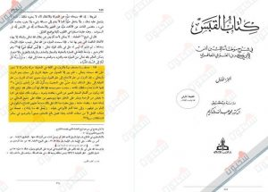 حديث النزول (من كتاب القبس في شرح موطأ الإمام مالك للحافظ القاضي أبي بكر بن العربي المتوفّى 543 هـ)