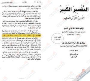 تفسير قول الله تعالى (وَإِنَّا فَوْقَهُمْ قَاهِرُونَ) من التفسير الكبير للإمام الحافظ الطبراني (المتوفى 360هـ)