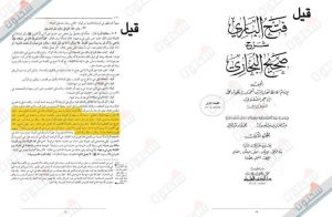 حديث (وإنَّ ربَّه بينه وبين القبلة) من فتح الباري شرح صحيح البخاري للحافظ ابن حَجَر العسقلاني (ت 852هـ)