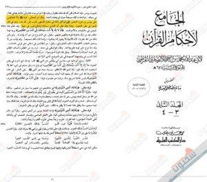 حديث (لا تفضلوني على يونس بن متّى) دليل على أن البارئ سبحانه ليس في جهة (من الجامع لأحكام القرءان للإمام أَبي عَبْدِ اللَّه مُحَمَّد القرطبي المتوفى 671هـ)