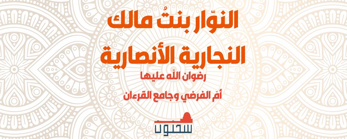 النوّار بنتُ مالك النجارية الأنصارية أمّ الفرضي وجامع القرءان
