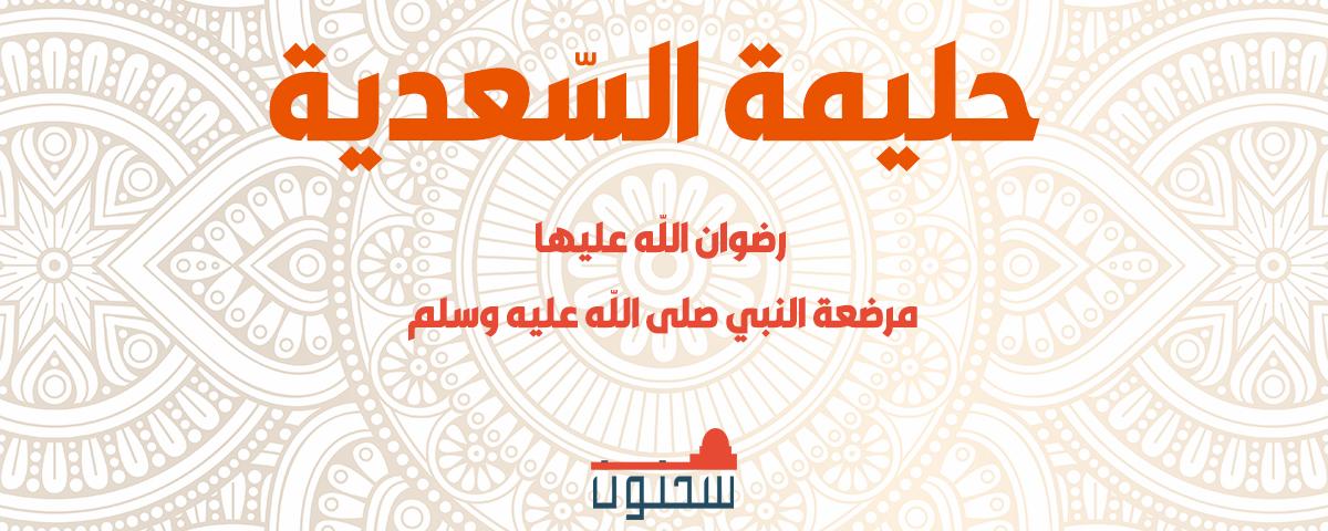 حليمة السعدية مرضعة النبي صلى الله عليه وسلم