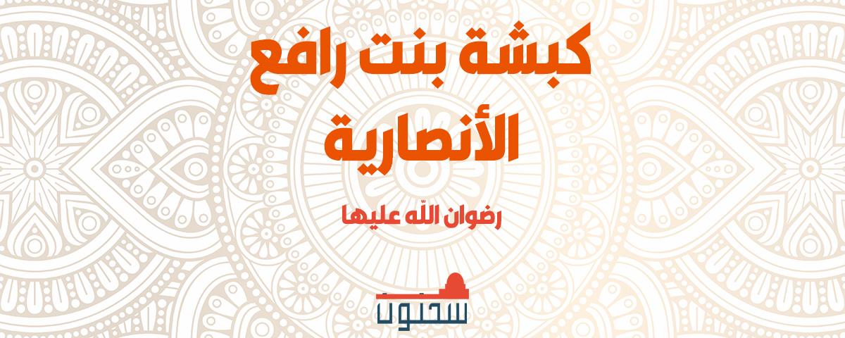 كبشة بنت رافع الأنصارية