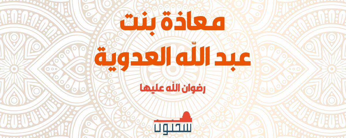 مـعاذة بنت عبد الله العدوية