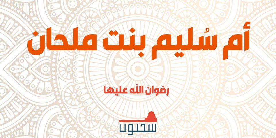 أم سُليم بنت ملحان