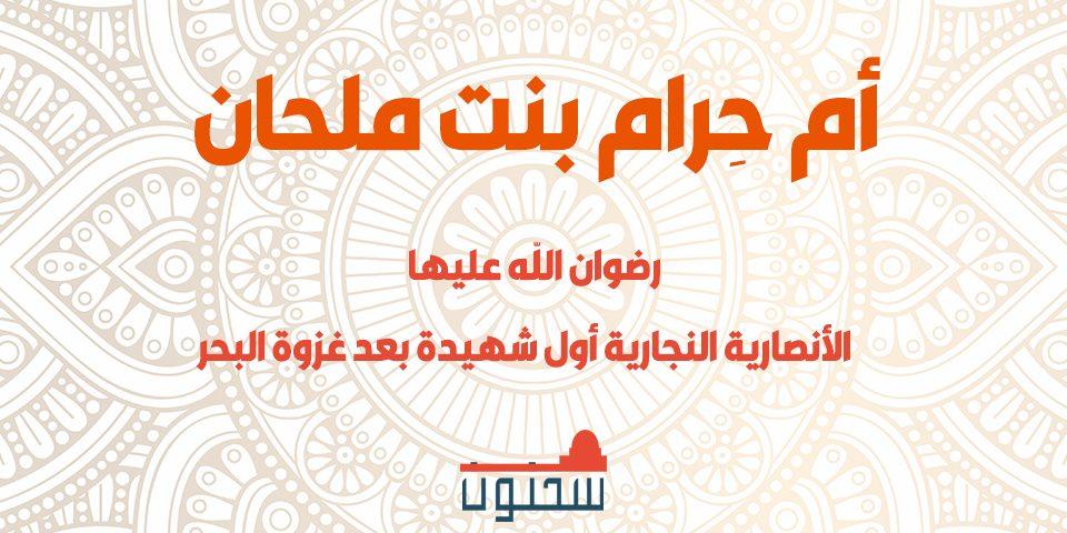 أم حرام بنت ملحان الأنصارية النجارية أول شهيدة بعد غزوة البحر