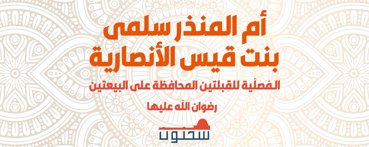 أم المنذر سلمى بنت قيس الأنصارية الـمُصلّية للقِبلتين المحافظة على البيعتين