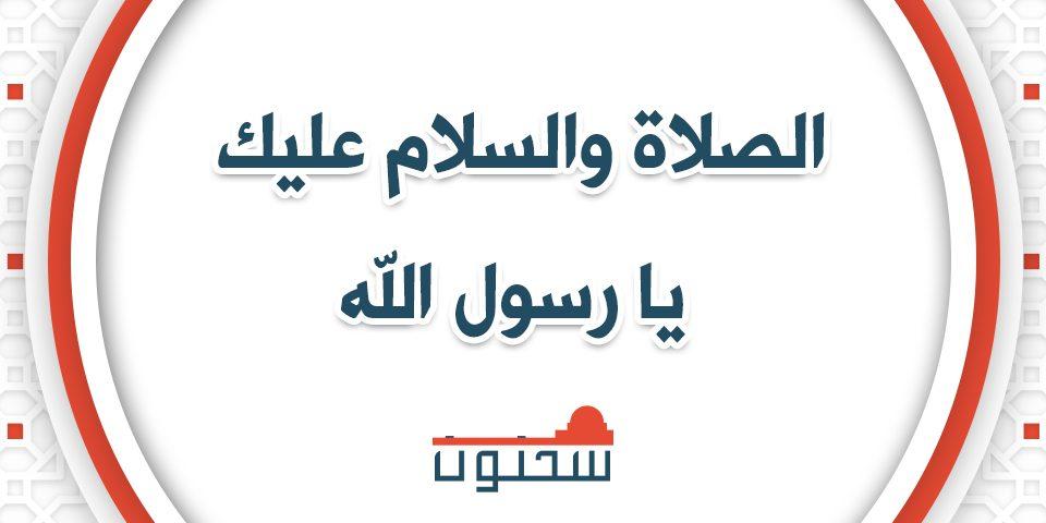 ذكر أهل العلم أنه يشترط في حصول ثواب الصلاة على النبي تصحيح حرف الصاد مميزة عن السين