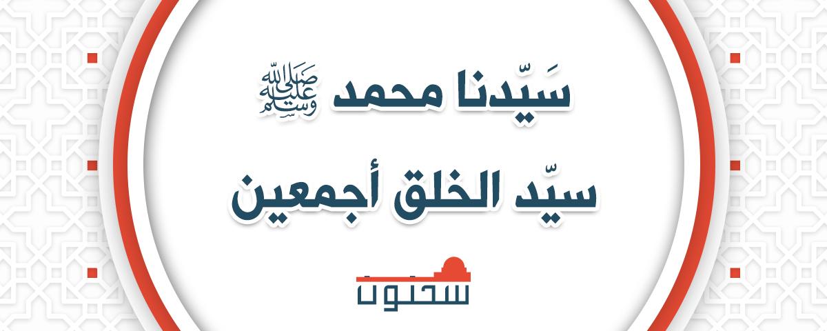 ﺃبيات جميلة في مدح خير الخلق سيّدنا محمد عليه الصلاة والسلام