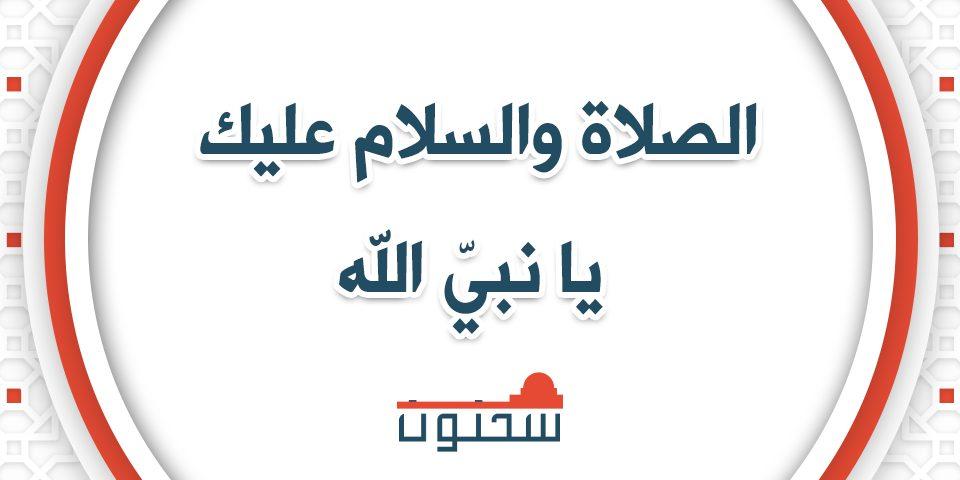 دفن خير الأنام محمد عليه الصلاة والسلام