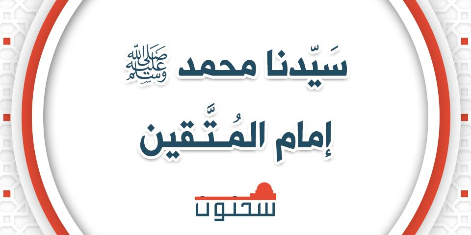 جواز مدح النبي صلى الله عليه وسلم