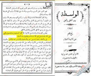 في كتابه المسمى الواسطة ابن تيمية المتناقض ينقل أن المسلمين كانوا يستشفعون بالنبي في الاستسقاء