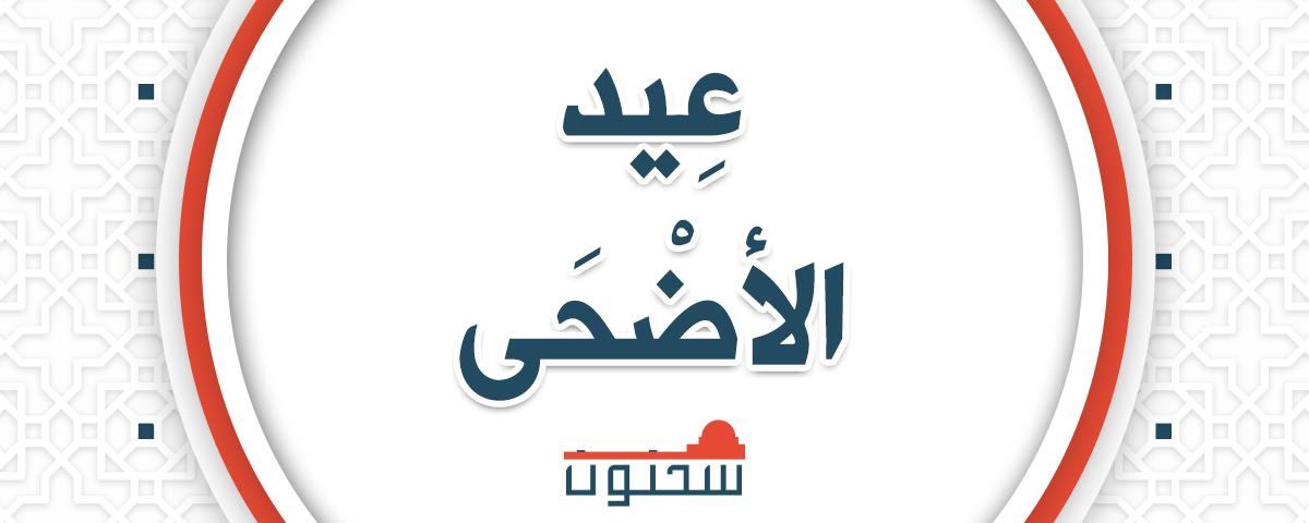 قصّة الذّبيح إسماعيل عليه السّلام