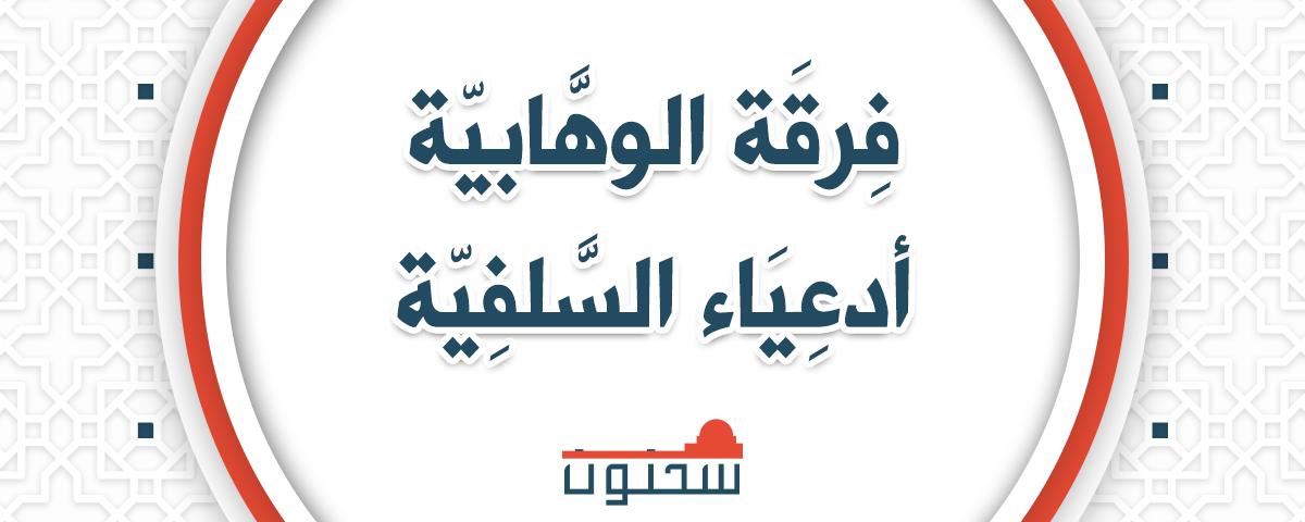مهما حاول الوهابية الهروب من هذا الاسم، هاهو شيخهم العثيمين الضّال يسمي أتباع محمد بن عبد الوهاب (وهابية)