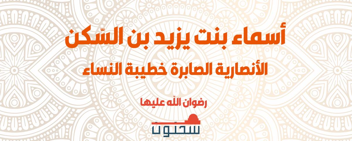 أسماء بنت يزيد بن السّكن الأنصارية الصابرة خطيبة النساء