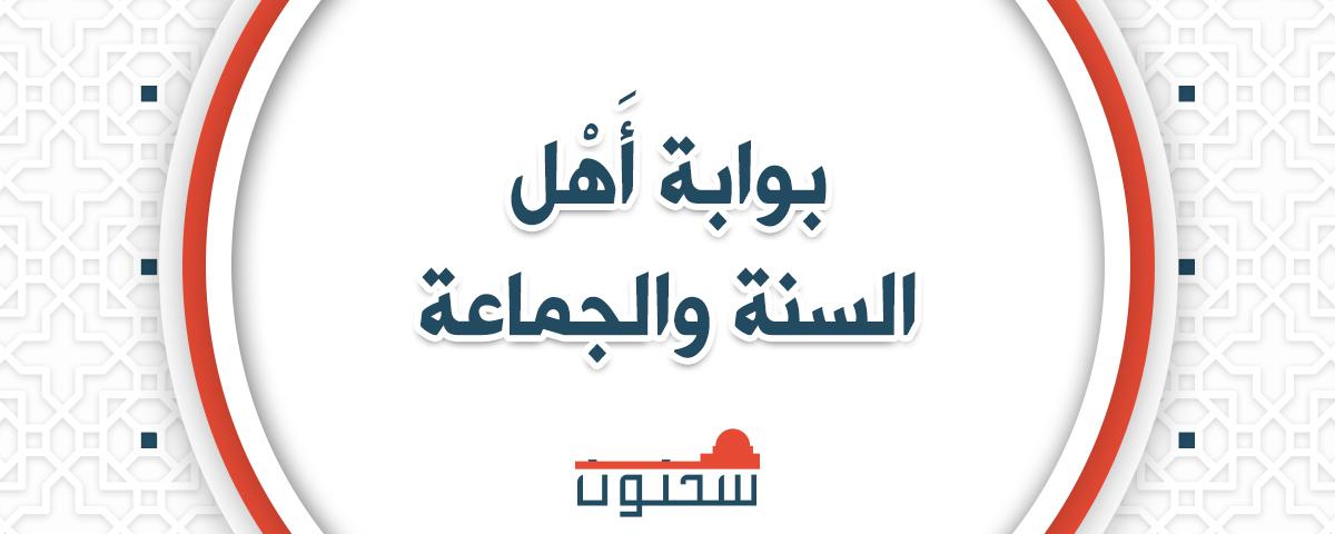 حديث لا ي ل د غ المؤم ن م ن ج ح ر م ر ت ين موقع س حن ون