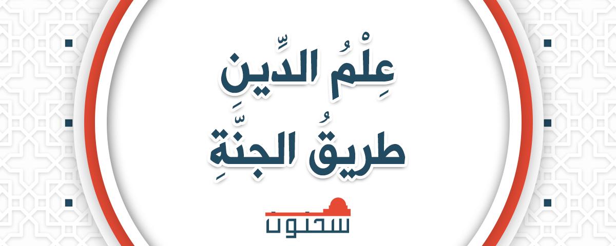 بيان ما يجب على كل مسلم