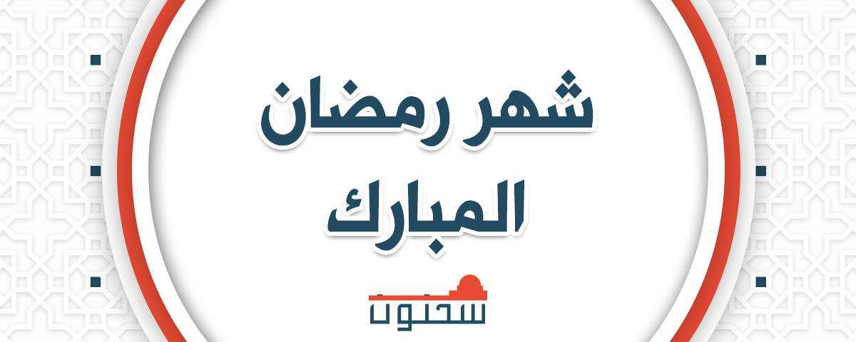 اتفق علماء المذاهب الأربعة وغيرهم على أن الأصل في تحديد أول رمضان إما برؤية الهلال أو إكمال عدة شعبان