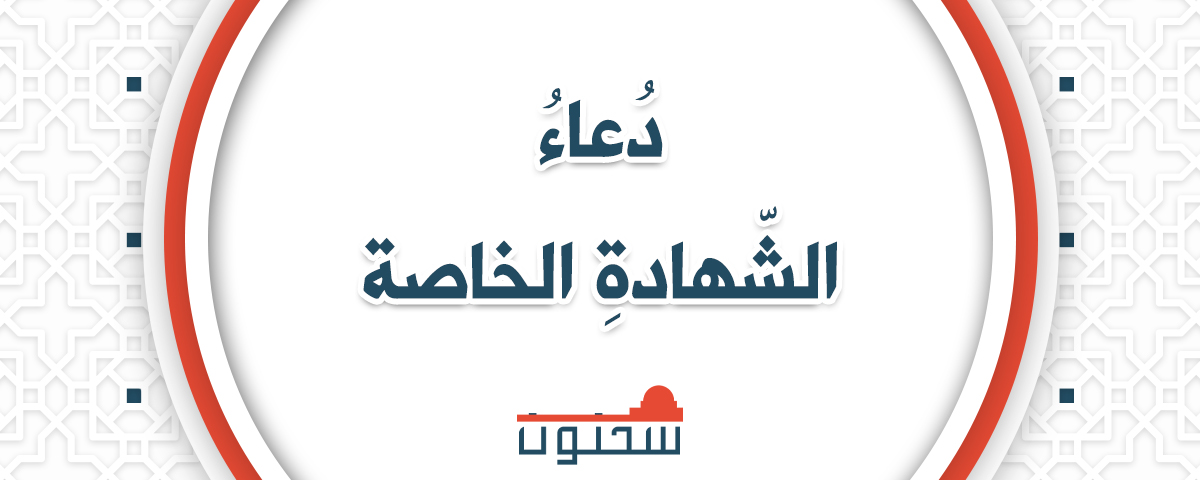 دعاء الشّهادة المخصوصة لدخول الجنّة
