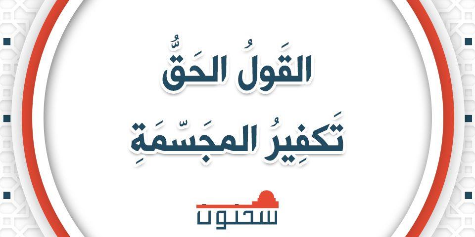 الإمام أبو منصور البغدادي في كتابه أصول الدين المعروف بالتبصرة البغدادية يكفّر المجسمة