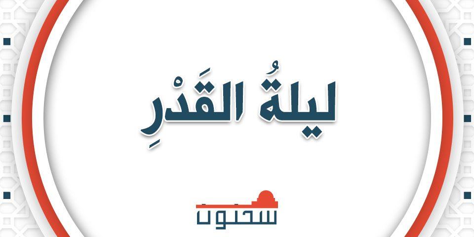 فوائد منثورة عن ليلة القدر والتي عرفت أكثر في تونس بليلة السابع والعشرين من شهر رمضان