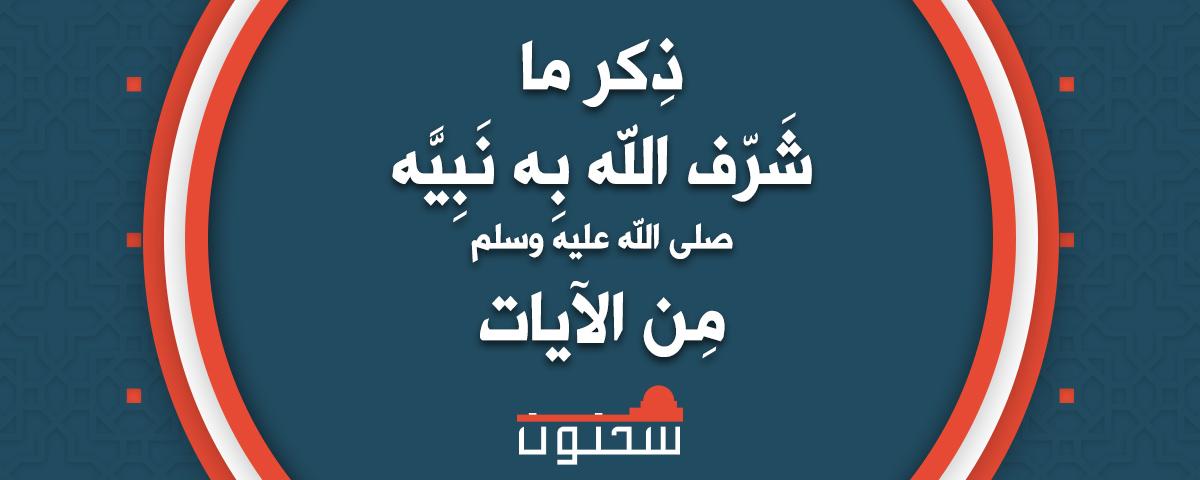 مولده الشّريف ﷺ وما وقع فيه من الآيات الخوارق (من شرح الْمُنَاوِيّ على ألفيّة السيرة للعراقي)