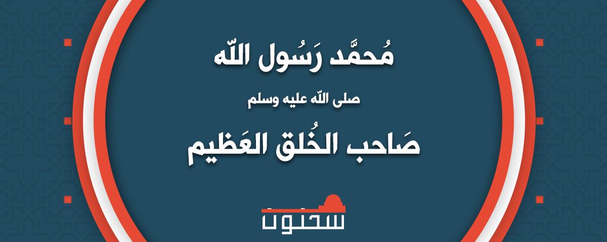 فائدة مهمة عند قول أو كتابة اللهم صلِّ على محمد