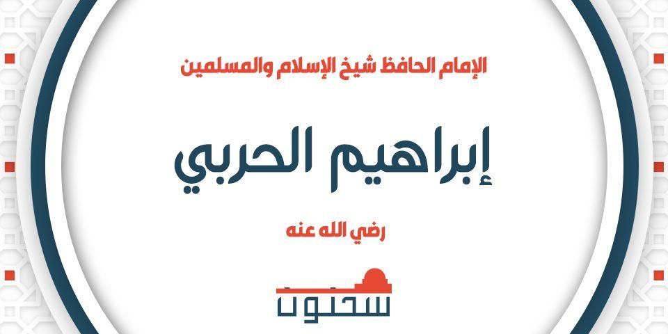 إبراهيم الحربي كان يشبّه بالإمام أحمد قال قبر معروف الكرخي ترياق مجرب