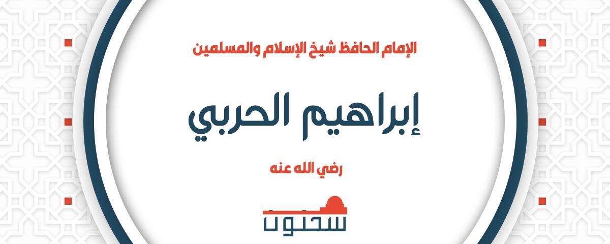 الإمام الحافظ شيخ الإسلام والمسلمين إبراهيم الحَرْبِي