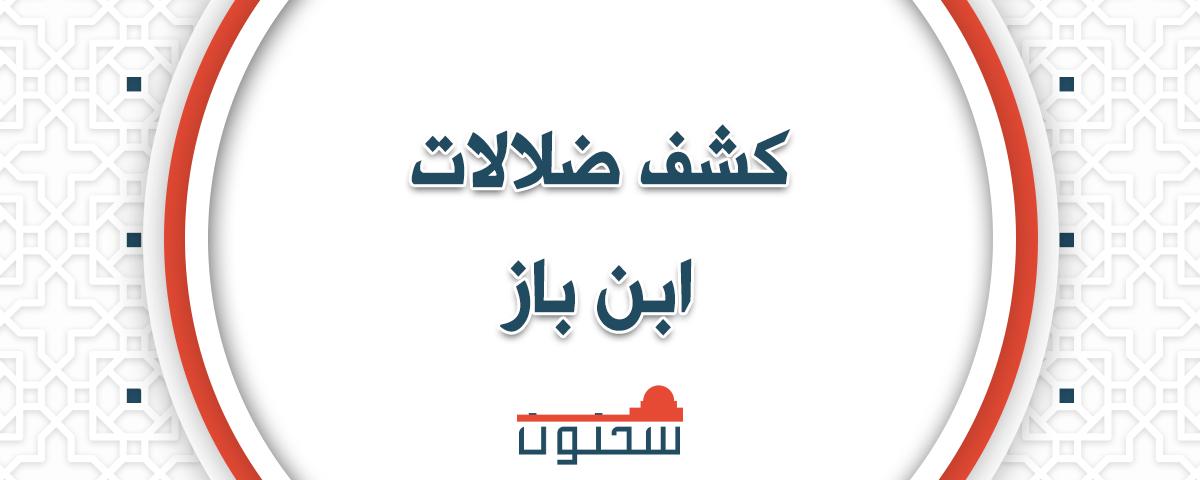 ابن باز يرمي صحابة رسول الله صلى الله عليه وسلم بالشرك