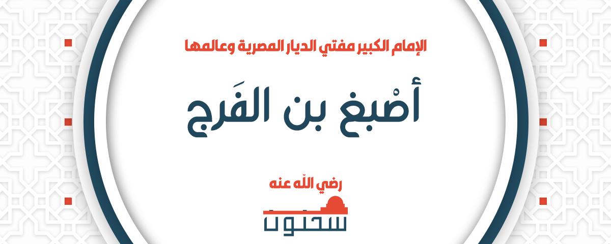 أصبغ بن الفرج من أفقه أهل مصر