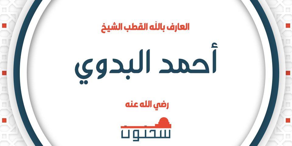 العارف بالله القطب الشيخ أحمد البدوي رضي الله عنه