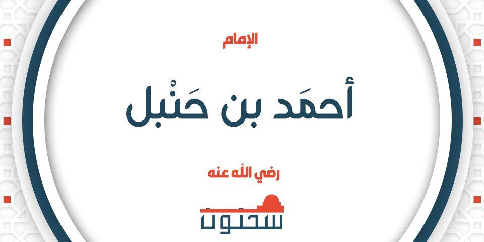 أحمد بن حنبل وحاتم الأصم