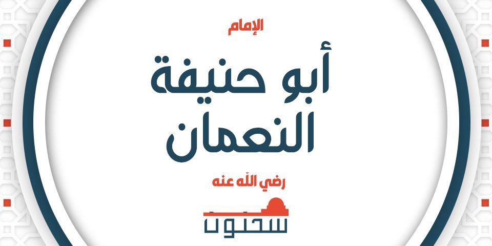 كلام الله بلا حروفٍ ولا آلةٍ (من كتاب الفقه الأكبر للإمام أبي حنيفة النعمان بن ثابت الكوفيّ المتوفى 150 هـ)