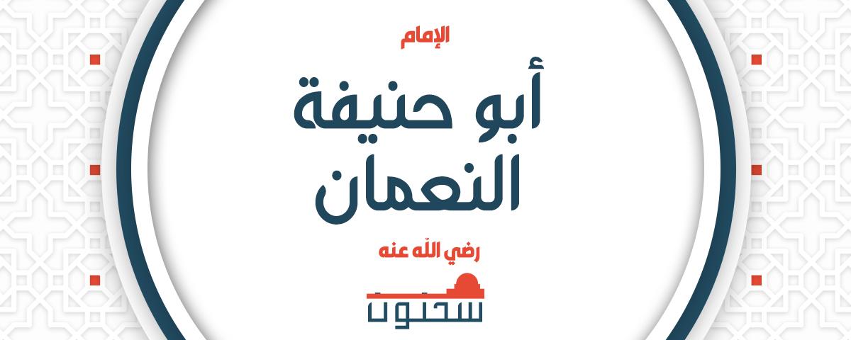 الإمام أبو حنيفة النعمان رضي الله عنه